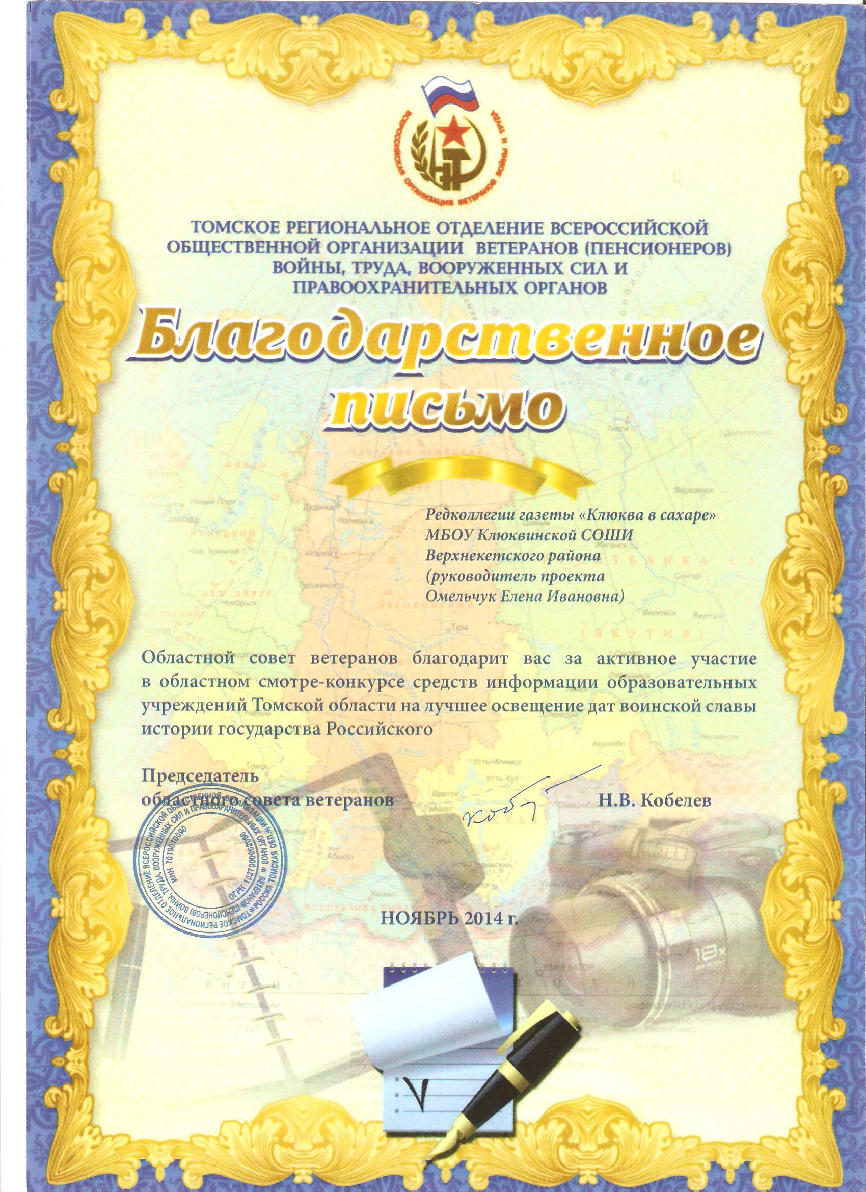 omelchuk Достижения  Диплом призера